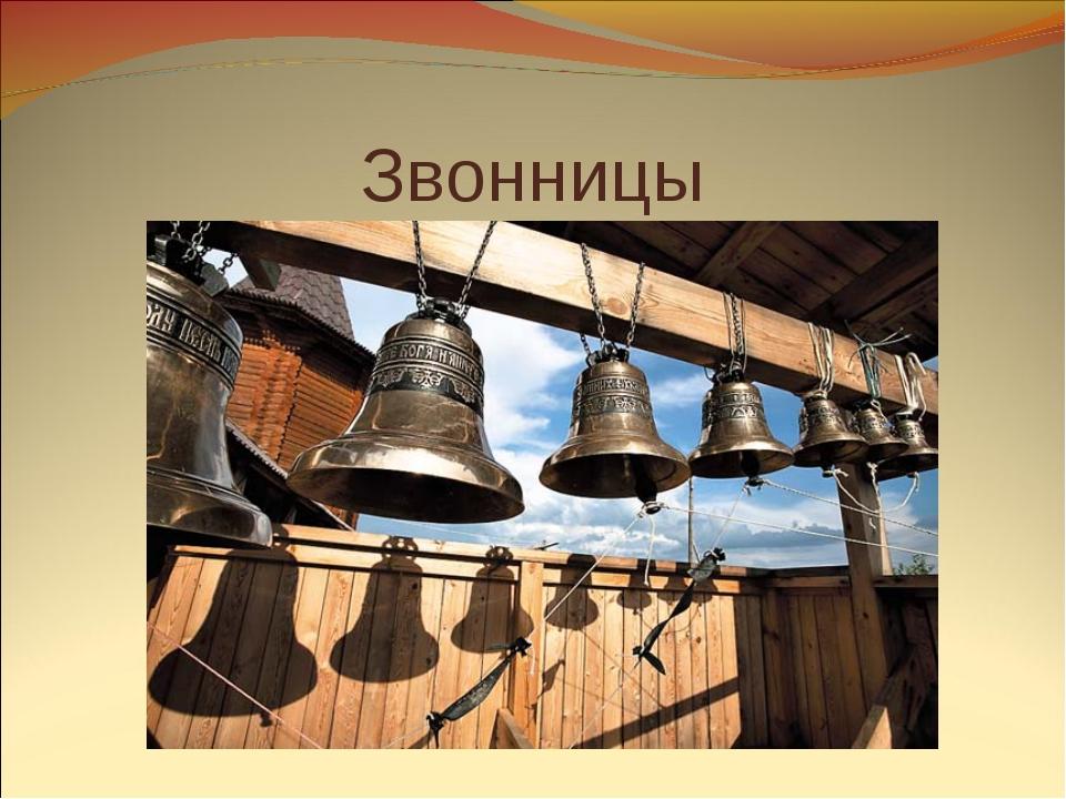 Звонницы