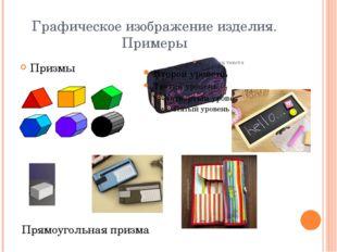 Графическое изображение изделия. Примеры Призмы Прямоугольная призма
