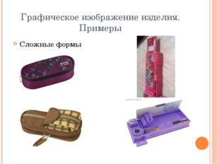 Графическое изображение изделия. Примеры Сложные формы