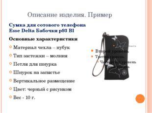 Описание изделия. Пример Сумка для сотового телефона Esse Delta Бабочки p93 B