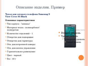 Описание изделия. Пример Чехол для сотового телефона Samsung S View Cover S5