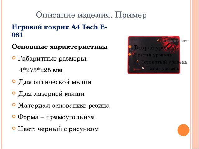 Описание изделия. Пример Игровой коврик A4 Tech B-081 Основные характеристики...