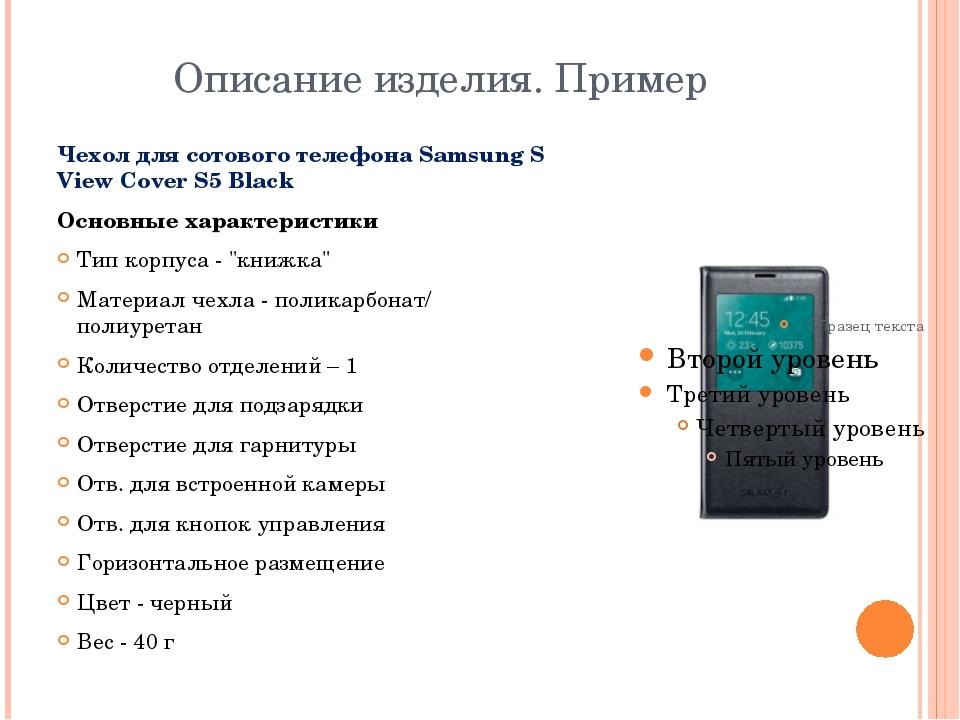 Описание изделия. Пример Чехол для сотового телефона Samsung S View Cover S5...