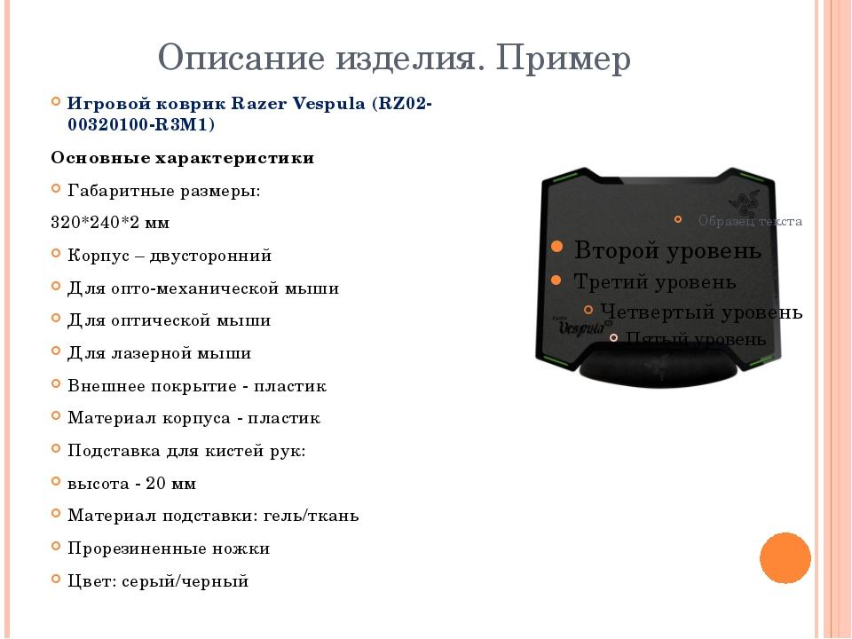 Описание изделия. Пример Игровой коврик Razer Vespula (RZ02-00320100-R3M1) Ос...