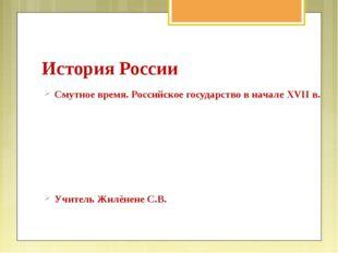 История России Смутное время. Российское государство в начале XVII в. Учитель