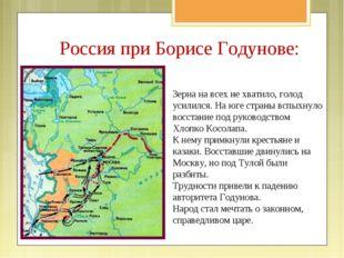 Россия при Борисе Годунове: Зерна на всех не хватило, голод усилился. На юге