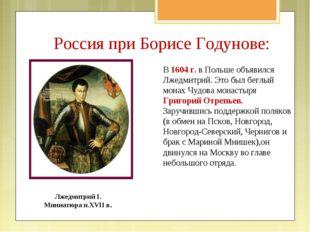В 1604 г. в Польше объявился Лжедмитрий. Это был беглый монах Чудова монастыр