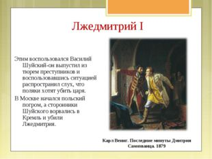 Этим воспользовался Василий Шуйский-он выпустил из тюрем преступников и воспо