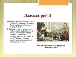 Тушино стало 2-й столицей-здесь появились приказы, Боярская Дума и патриарх Ф