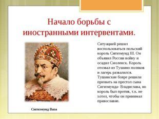 Ситуацией решил воспользоваться польский король Сигизмунд III. Он объявил Рос