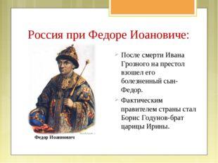 Россия при Федоре Иоановиче: После смерти Ивана Грозного на престол взошел ег