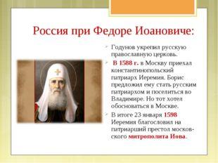 Россия при Федоре Иоановиче: Годунов укрепил русскую православную церковь. В