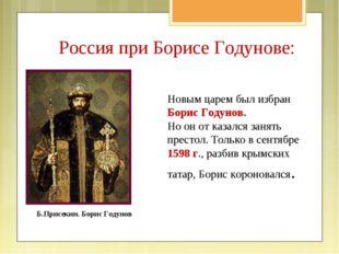 Новым царем был избран Борис Годунов. Но он от казался занять престол. Только