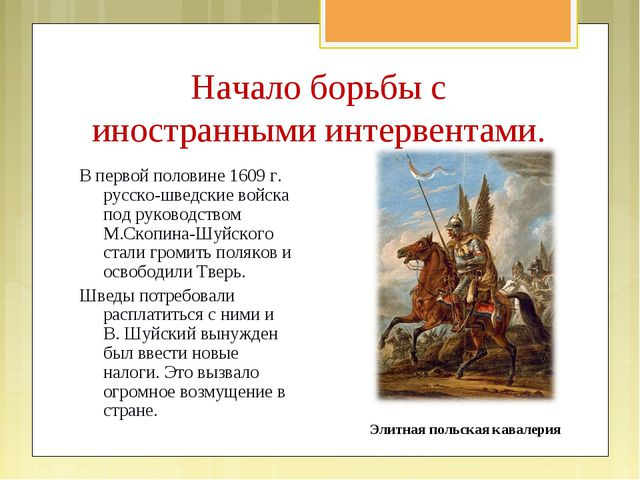 В первой половине 1609 г. русско-шведские войска под руководством М.Скопина-Ш...