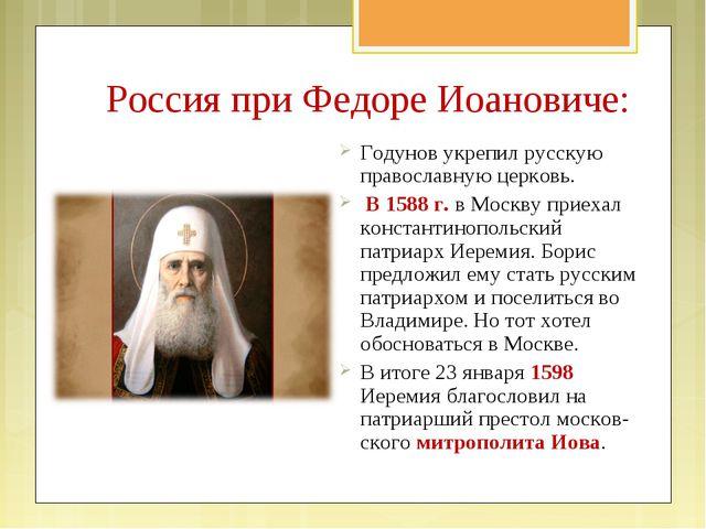 Россия при Федоре Иоановиче: Годунов укрепил русскую православную церковь. В...