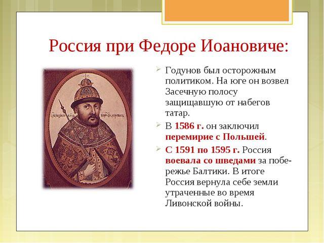 Россия при Федоре Иоановиче: Годунов был осторожным политиком. На юге он возв...