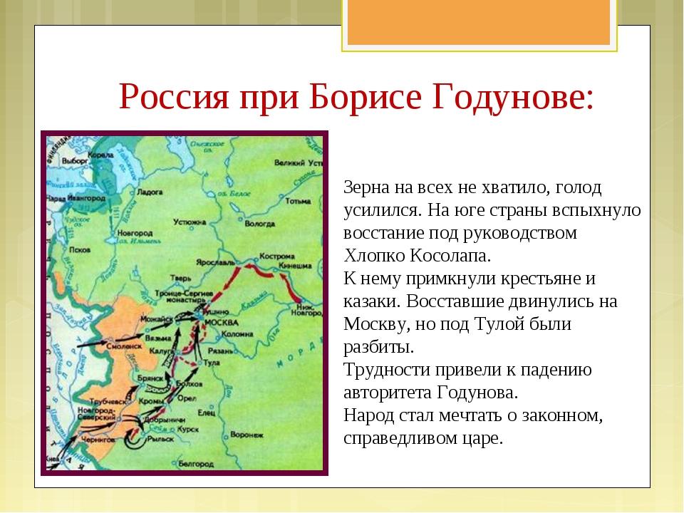 Россия при Борисе Годунове: Зерна на всех не хватило, голод усилился. На юге...