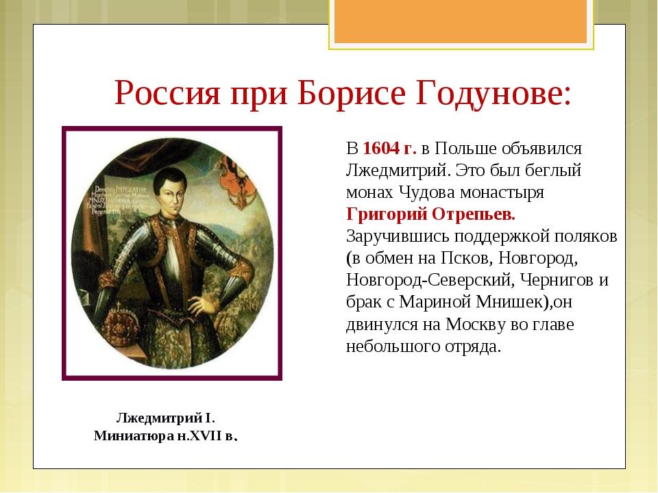В 1604 г. в Польше объявился Лжедмитрий. Это был беглый монах Чудова монастыр...