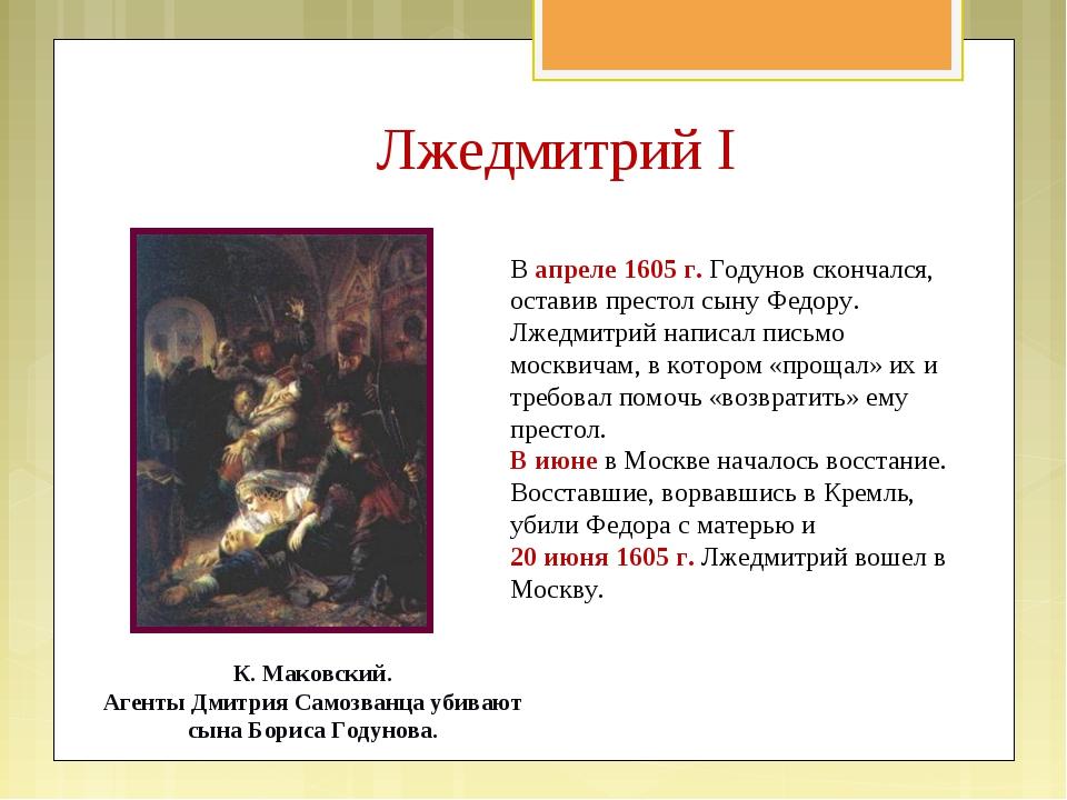 В апреле 1605 г. Годунов скончался, оставив престол сыну Федору. Лжедмитрий н...