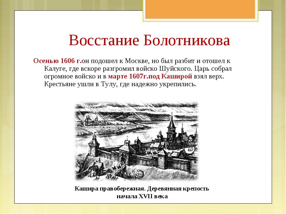 Осенью 1606 г.он подошел к Москве, но был разбит и отошел к Калуге, где вскор...
