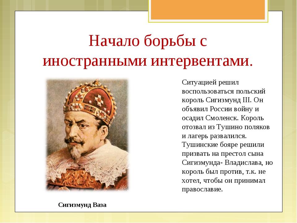 Ситуацией решил воспользоваться польский король Сигизмунд III. Он объявил Рос...