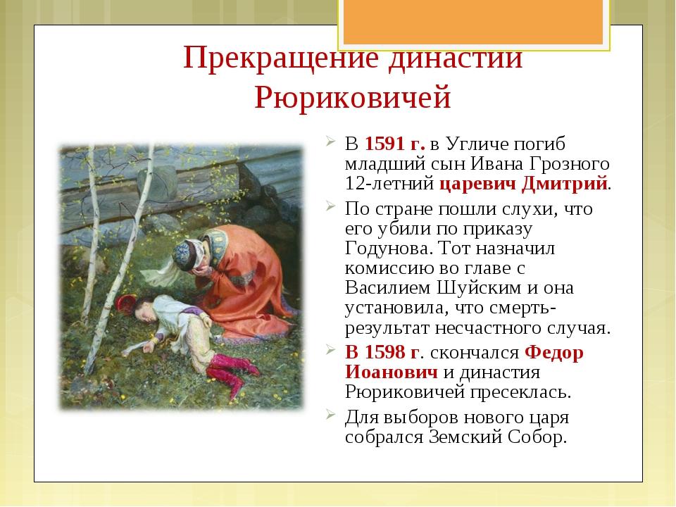 Прекращение династии Рюриковичей В 1591 г. в Угличе погиб младший сын Ивана Г...