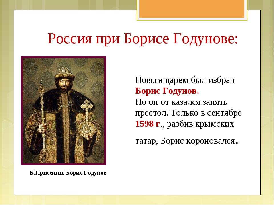 Новым царем был избран Борис Годунов. Но он от казался занять престол. Только...