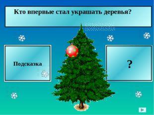 КЕЛЬТЫ ЛЬКЕТЫ  Кто впервые стал украшать деревья? Подсказка ?