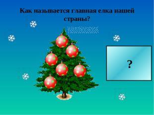 Как называется главная елка нашей страны? ?