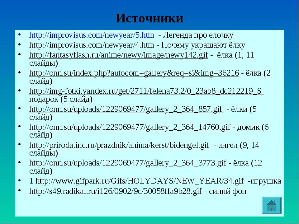Источники http://improvisus.com/newyear/5.htm - Легенда про елочку http://im...