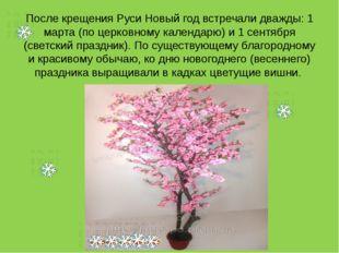 После крещения Руси Новый год встречали дважды: 1 марта (по церковному кален