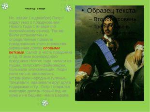 Новый год – 1 января Но в1699г ( в декабре) Петр I издал указ о праздновании