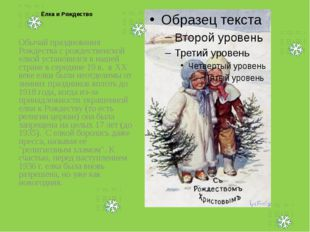 Ёлка и Рождество Обычай празднования Рождества с рождественской елкой установ