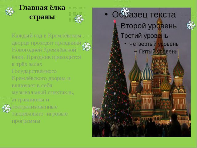 Главная ёлка страны Каждый год в Кремлёвском дворце проходят праздники Нового...