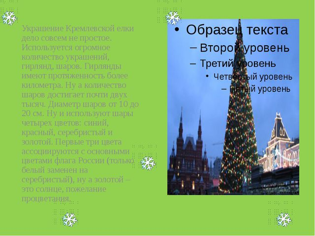 Украшение Кремлевской елки дело совсем не простое. Используется огромное кол...
