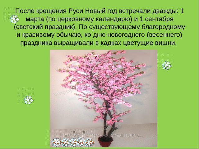 После крещения Руси Новый год встречали дважды: 1 марта (по церковному кален...