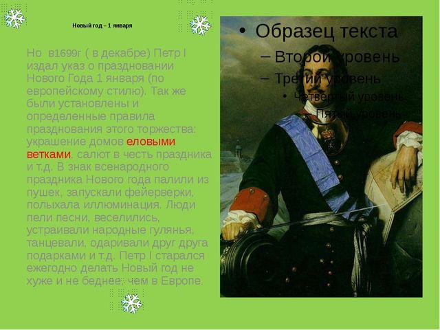 Новый год – 1 января Но в1699г ( в декабре) Петр I издал указ о праздновании...