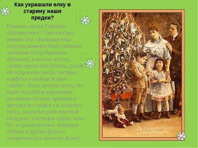 Как украшали елку в старину наши предки? Помните сказку Гофмана «Щелкунчик»?...