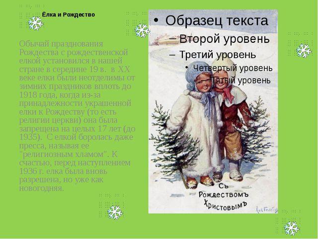 Ёлка и Рождество Обычай празднования Рождества с рождественской елкой установ...