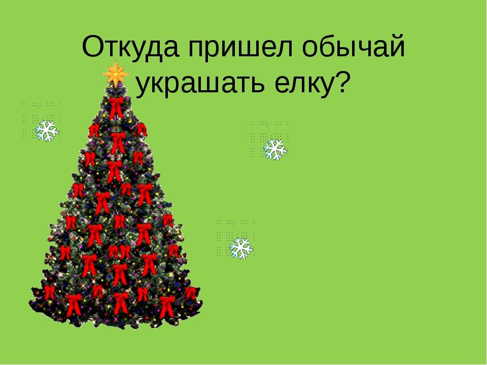 Откуда пришел обычай украшать елку?