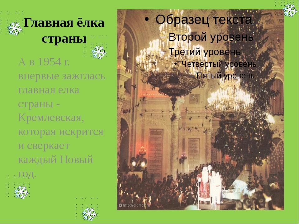 Главная ёлка страны А в 1954 г. впервые зажглась главная елка страны - Кремле...