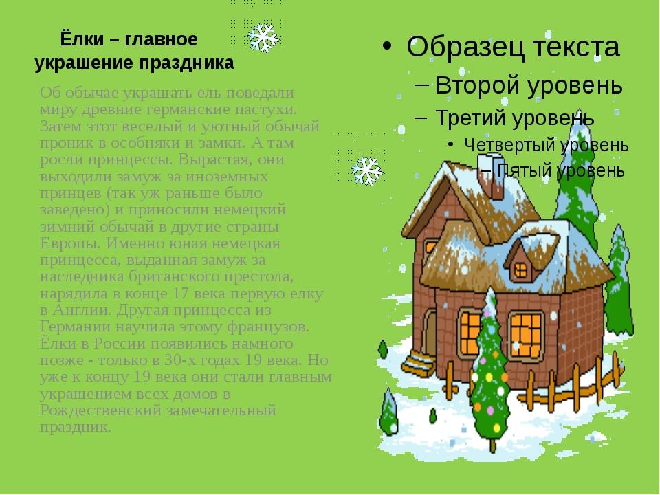 Ёлки – главное украшение праздника Об обычае украшать ель поведали миру древ...