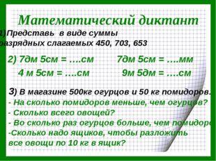Математический диктант Представь в виде суммы разрядных слагаемых 450, 703, 6