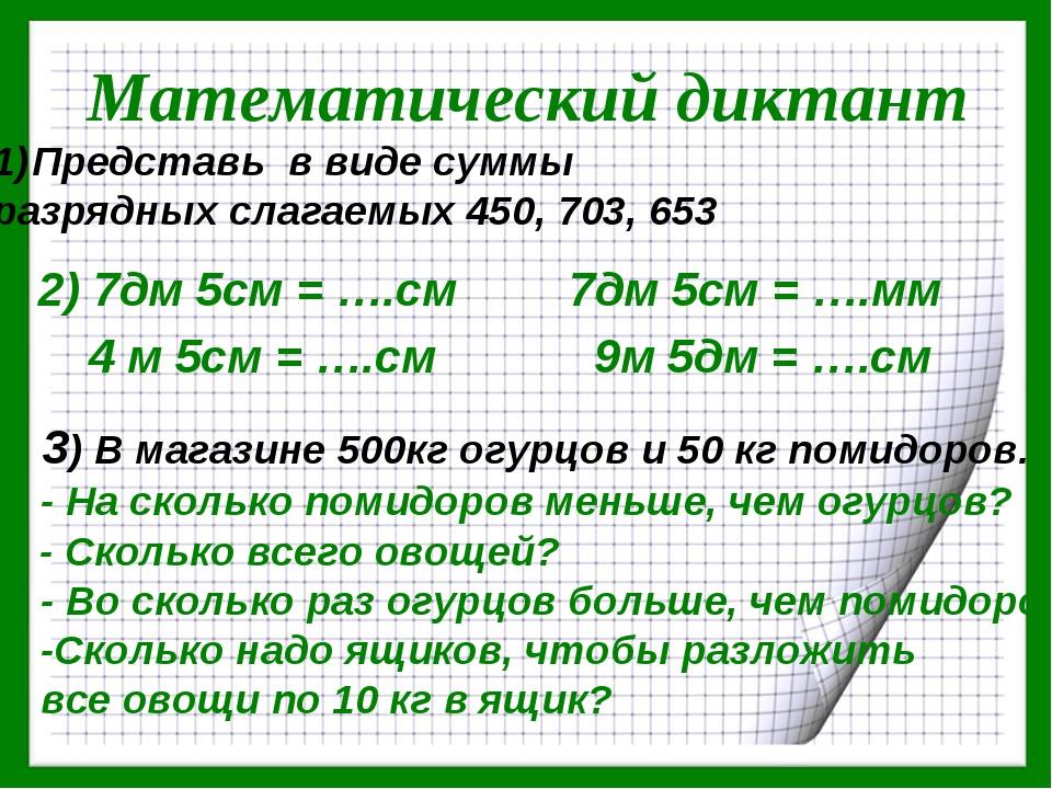 Математический диктант Представь в виде суммы разрядных слагаемых 450, 703, 6...
