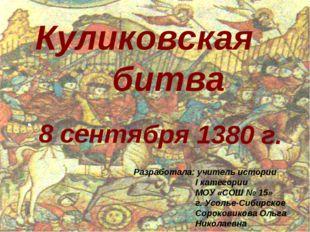 Разработала: учитель истории I категории МОУ «СОШ № 15» г. Усолье-Сибирское С