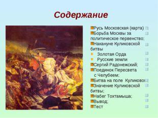 Содержание Русь Московская (карта) Борьба Москвы за политическое первенство;