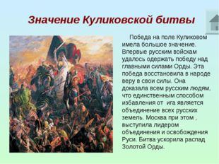 Значение Куликовской битвы Победа на поле Куликовом имела большое значение. В