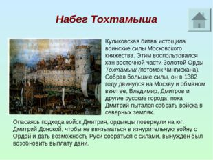 Набег Тохтамыша Куликовская битва истощила воинские силы Московского княжеств