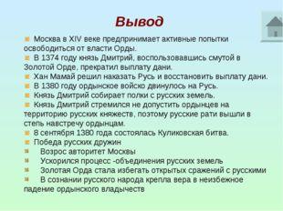 Вывод Москва в XIV веке предпринимает активные попытки освободиться от власти