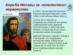 Борьба Москвы за политическое первенство В 1359 г. На московском престоле ока